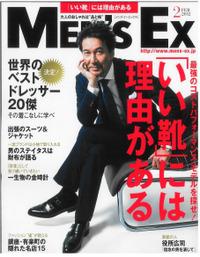 20120107mens_ex_001